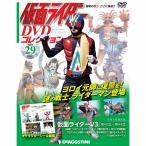仮面ライダーDVDコレクション 29号 デアゴスティーニ