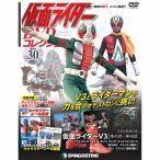 仮面ライダーDVDコレクション 30号 デアゴスティーニ