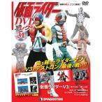 仮面ライダーDVDコレクション 31号 デアゴスティーニ