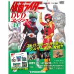 仮面ライダーDVDコレクション 49号 デアゴスティーニ