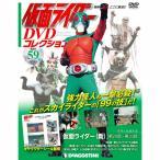 仮面ライダーDVDコレクション 59号 デアゴスティーニ