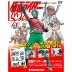 仮面ライダーDVDコレクション 61号 デアゴスティーニ
