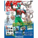 「仮面ライダーDVDコレクション 62号 デアゴスティーニ」の画像