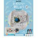 Yahoo!朗読社Yahoo!店かわいい刺しゅう 第47号 デアゴスティーニ