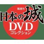 日本の城 DVDコレクション 第13号〜第18号