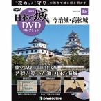 日本の城 DVDコレクション  第15号