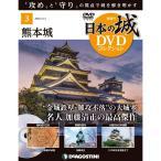 日本の城 DVDコレクション 第3号
