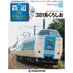 隔週刊 鉄道ザ・ラストラン  第13号  381系くろしお