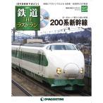 隔週刊 鉄道ザ・ラストラン  第25号  200系新幹線