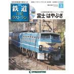 隔週刊 鉄道ザ・ラストラン  第3号