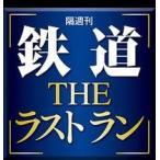 隔週刊 鉄道ザ・ラストラン  創刊号〜6号