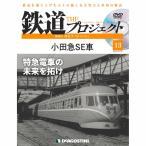 鉄道ザプロジェクト 第13号