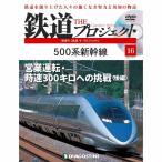 鉄道ザプロジェクト 第16号