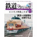 鉄道ザプロジェクト 第5号