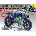 隔週刊YAMAHA YZR-M1 バレンティーノ・ロッシ モデル 創刊号 デアゴスティーニ
