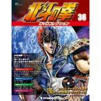 北斗の拳DVDコレクション 第36号
