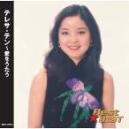 テレサ・テン 愛をうたう / 12CD-1207A