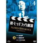 新・ヒッチコック劇場 4/ AHP-6004