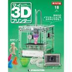 デアゴスティーニ マイ3Dプリンター再刊行版 第18号