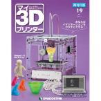 デアゴスティーニ マイ3Dプリンター再刊行版 第19号