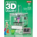 デアゴスティーニ マイ3Dプリンター再刊行版 第23号