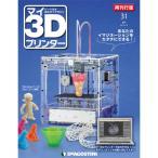 デアゴスティーニ マイ3Dプリンター再刊行版 第31号
