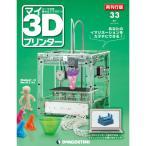 デアゴスティーニ マイ3Dプリンター再刊行版 第33号
