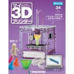 デアゴスティーニ マイ3Dプリンター再刊行版 第34号