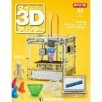 デアゴスティーニ マイ3Dプリンター再刊行版 第35号