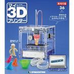 デアゴスティーニ マイ3Dプリンター再刊行版 第36号