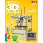 デアゴスティーニ マイ3Dプリンター再刊行版 第40号
