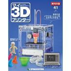 デアゴスティーニ マイ3Dプリンター再刊行版 第41号