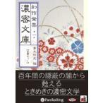 オーディオブックCD幻作発禁 濃密文庫 第一巻 【全章セット】CD7枚組