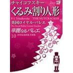 華麗なるバレエ 10チャイコフスキー:くるみ割り人形DVD+BOOK