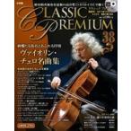 小学館クラシックプレミアム第38巻 ヴァイオリン・チェロ名曲集