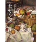 DVD美術館 5セザンヌ〜NHK巨匠たちの肖像〜