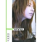 digi+KISHIN DVD米倉涼子篠山紀信 米倉涼子 清水靖晃