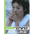 digi+KISHIN DVD 大竹しのぶ