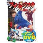 ファンタジスタ ステラ 9 OVA付き限定版
