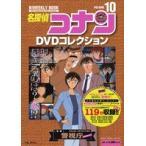 名探偵コナンDVDコレクション 10