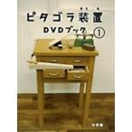 ピタゴラ装置DVDブック 1