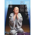 桂枝雀 名演集 第3シリーズ 第3巻 船弁慶 延陽伯