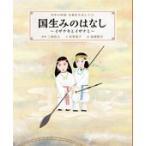 日本の神話 古事記えほん(1)