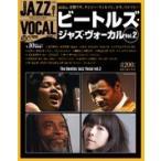 ジャズヴォーカルコレクション 50 ビートルズ・ジャズ・ヴォーカル Vol.2