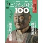 週刊 ニッポンの国宝100       第11号 檜図屏風/鑑真和上坐像