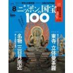 週刊 ニッポンの国宝100  第8号 東寺立体曼荼羅/名物三日月宗近