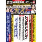 週刊ポスト 2020年 7/24号