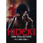 DVD��HIDEKI NHK Collection ���뽨�������㤵�Ⱦ�Ǯ�ȴ���ȡ�