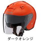 【在庫処分特価】YAMAHA ジェットヘルメット YJ-14 ZENITH ダークオレンジ ヤマハ バイク ゼニス  インナーサンバイザー装備