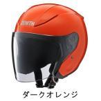 【在庫処分特価】YAMAHA ジェットヘルメット YJ-20 ZENITH ダークオレンジ ヤマハ バイク ゼニス